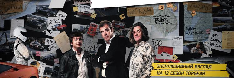 Эксклюзивное превью 12 сезона Top Gear