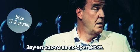 Теперь у нас есть русские субтитры ко всему 11-му сезону Top Gear