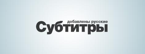 Добавлены русские субтитры к Top Gear 12x01 (выпуск с грузовиками)