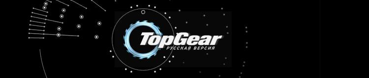 Интро, промо и сюжет о Top Gear Русская Версия