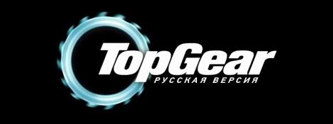 «Top Gear. Русская версия» продолжится в это воскресенье