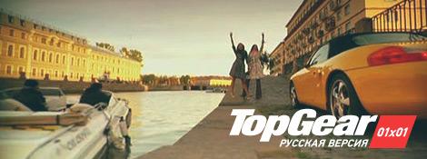 Top Gear Русская Версия 01x01