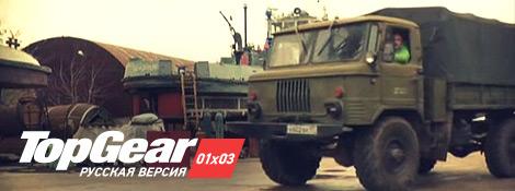 Top Gear Русская Версия - 01×03