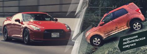 Гонка в Японии и Лисья охота из Top Gear на русском