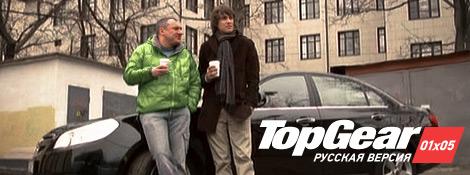 Top Gear Русская Версия - 01x05