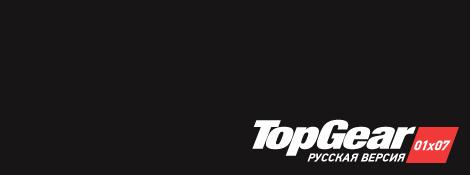 Top Gear Русская Версия - 01x07