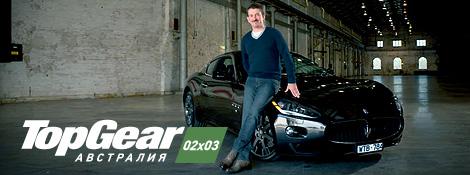 Top Gear Австралия - 02x03