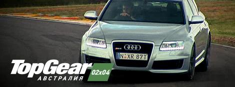 Top Gear Австралия - 02x04