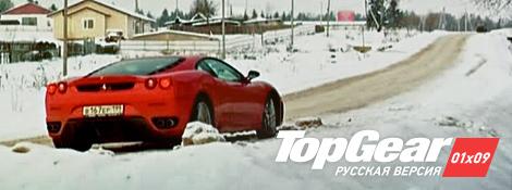 Top Gear Русская Версия – 01x09