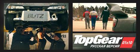 Top Gear Русская Версия – 01x10