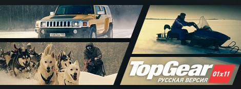 Top Gear Русская Версия – 01x11