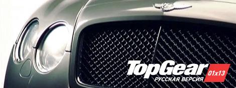 Top Gear Русская Версия – 01x13