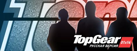 Top Gear Русская Версия - 01x14 - Лучшее
