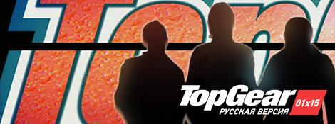 Top Gear Русская Версия – 01x15 – Лучшее