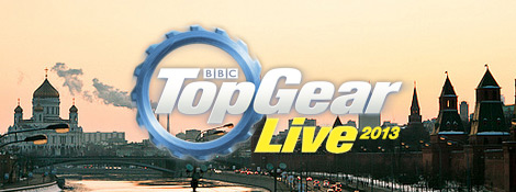 Top Gear Live 2013 в Москве