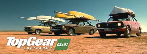 Top Gear Австралия - 03x01