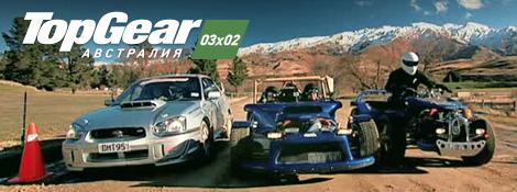 Top Gear Австралия - 03x02