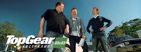 Top Gear Австралия - 03x03