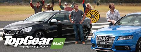 Top Gear Австралия - 04x01
