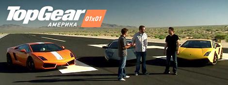Top Gear Америка - 01x01