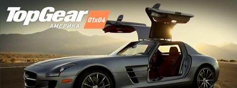 Top Gear Америка - 01x04