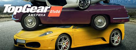 Top Gear Америка - 01x06