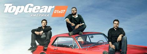 Top Gear Америка - 01x07