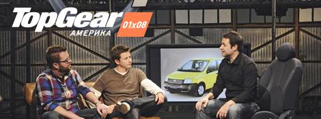 Top Gear Америка - 01x08