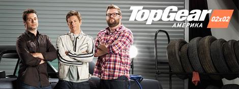 Top Gear Америка - 02x02