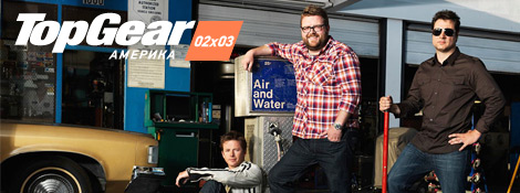 Top Gear Америка - 02x03