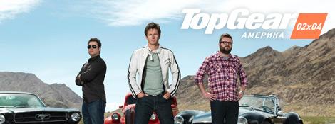 Top Gear Америка - 02x04