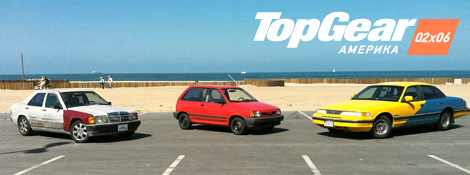 Top Gear Америка - 02x06