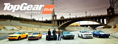 Top Gear Америка - 03x02