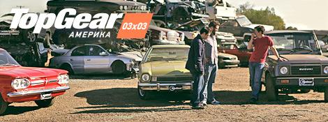 Top Gear Америка - 03x03