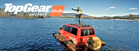 Top Gear Америка - 03x04
