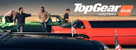 Top Gear Америка - 03x06