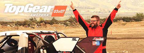Top Gear Америка - 03x07