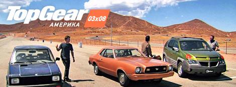 Top Gear Америка - 03x08