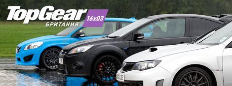 Top Gear - 16x03