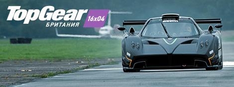 Top Gear - 16x04