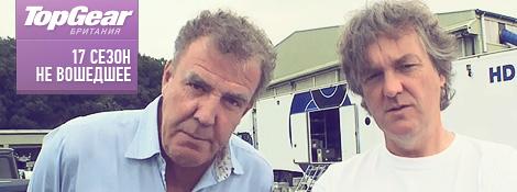 Top Gear - 17 сезон - Не вошедшее