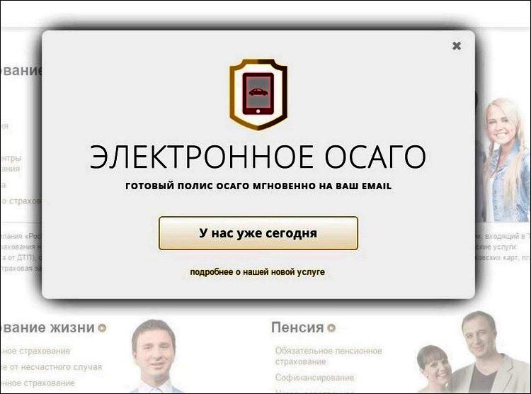 ОСАГО онлайн оформление