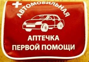 Новая автомобильная аптечка