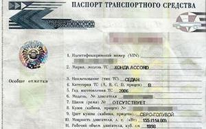 Паспорт ранспортного средства