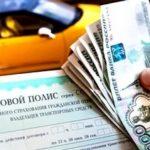 Страховые выплаты по страховке ОСАГО при ДТП