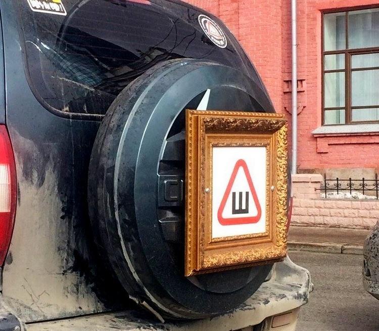 Знак «Шипы» на автомобиле