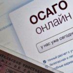 Электронный страховой полис ОСАГО онлайн