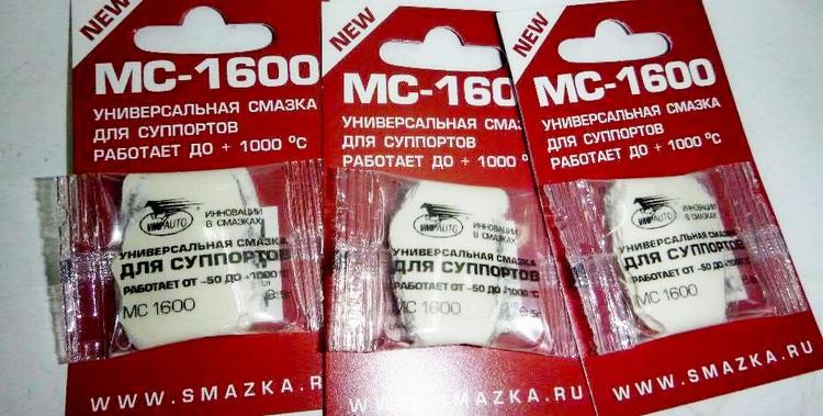 МС-1600 смазка для суппорта