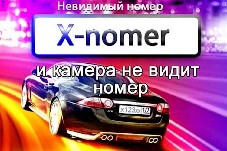 Нанопленка «X-nomer»