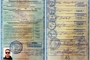 Медицинская справка на получение водительского удостоверения